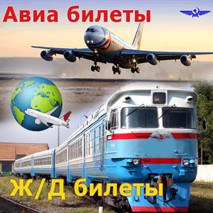 Авиа- и ж/д билеты Адамовки