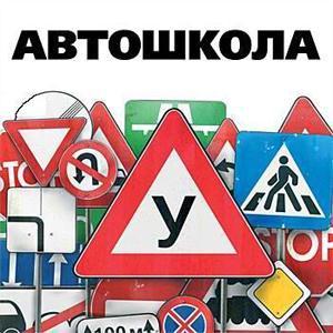 Автошколы Адамовки