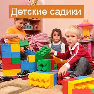 Детские сады Адамовки