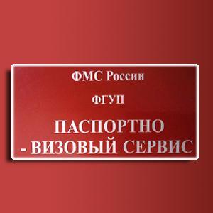Паспортно-визовые службы Адамовки