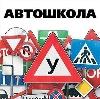 Автошколы в Адамовке