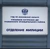 Отделения полиции в Адамовке