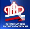 Пенсионные фонды в Адамовке