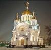 Религиозные учреждения в Адамовке